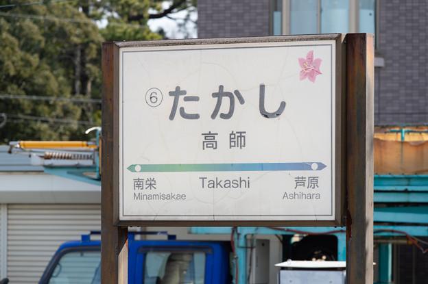 005347_20200103_豊橋鉄道_高師