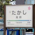 Photos: 005347_20200103_豊橋鉄道_高師