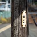 Photos: 005352_20200103_豊橋鉄道_高師