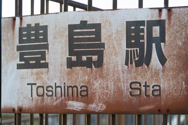 005363_20200103_豊橋鉄道_豊島
