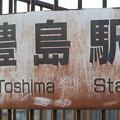 Photos: 005363_20200103_豊橋鉄道_豊島