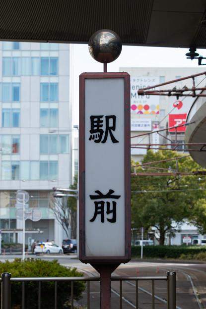 005377_20200103_豊橋鉄道_駅前