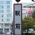 Photos: 005377_20200103_豊橋鉄道_駅前