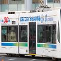 Photos: 005379_20200103_豊橋鉄道_駅前