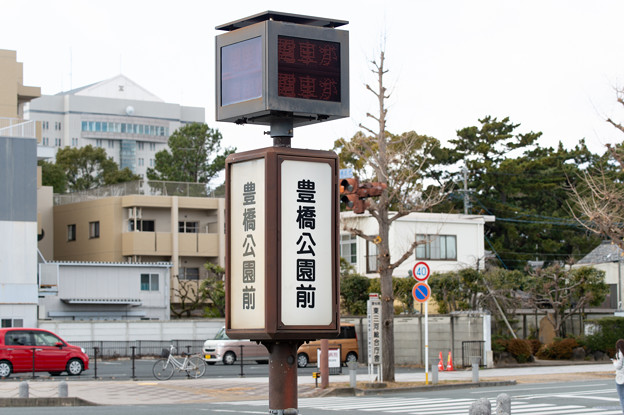 Photos: 005383_20200103_豊橋鉄道_豊橋公園前