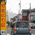 Photos: 005386_20200103_豊橋鉄道_東田