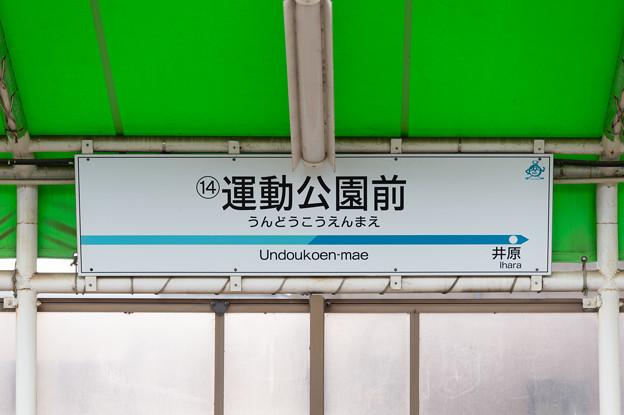 Photos: 005392_20200103_豊橋鉄道_運動公園前