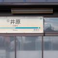 Photos: 005396_20200103_豊橋鉄道_井原