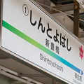 Photos: 005339_20200103_豊橋鉄道_新豊橋
