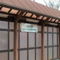 Photos: 005382_20200103_豊橋鉄道_豊橋公園前