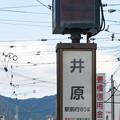 Photos: 005395_20200103_豊橋鉄道_井原