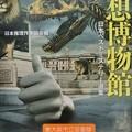 Photos: 奇想博物館