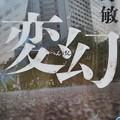 Photos: 変幻 今野敏