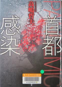 高島哲夫 首都感染