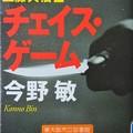 ボディーガード工藤兵悟2 チェイスゲーム