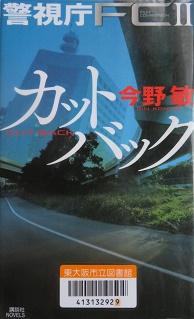 本 警視庁FC2 カットバック