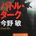 本 ボディーガード 工藤兵悟3 バトルダーク