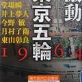 Photos: 本・激動 東京五輪