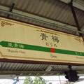 レトロ駅名表示板