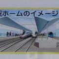 Photos: 新駅ホームのイメージ