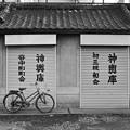 写真: 神輿庫