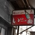Photos: いの一番