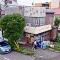 Photos: ラーメンみゆき