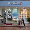 Photos: ゆる鉄画廊