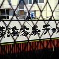 Photos: 横浜家系