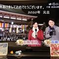Photos: 2020年幕開け