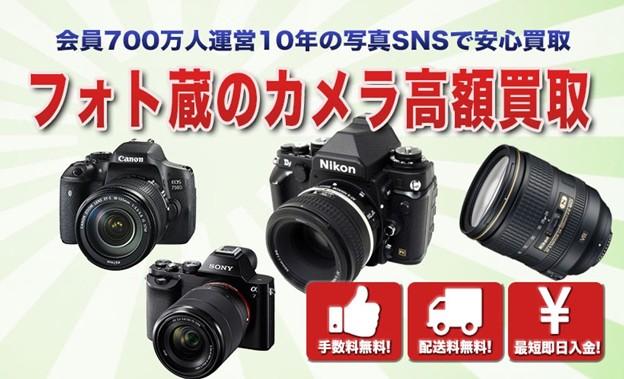 各種メディア様にて『カメラやレンズの買取サービス「カメラ買取 by フォト蔵」がスタート』が取り上げられました