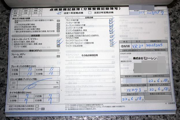 平成22年6月 BMW正規ディーラー 整備記録簿