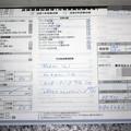 平成29年6月 BMW正規ディーラー 整備記録簿