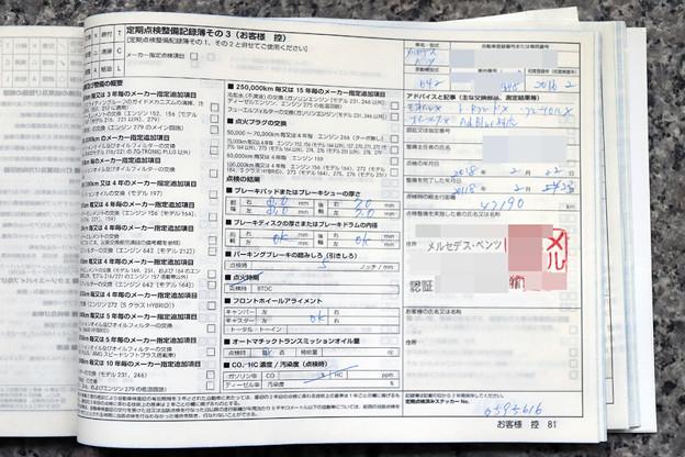 平成30年2月 ディーラー整備記録簿