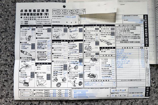 平成30年12月 ディーラー整備記録簿