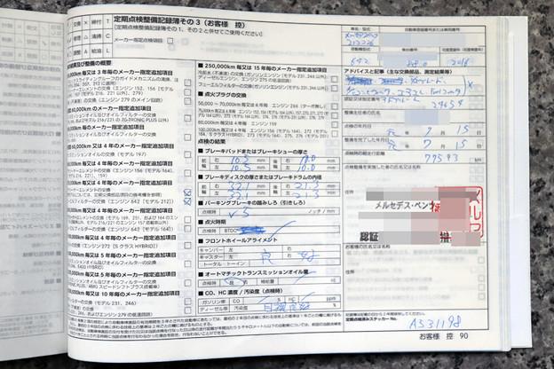 令和元年7月 ディーラー整備記録簿
