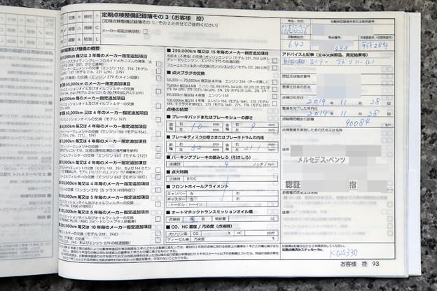 令和元年11月 ディーラー整備記録簿