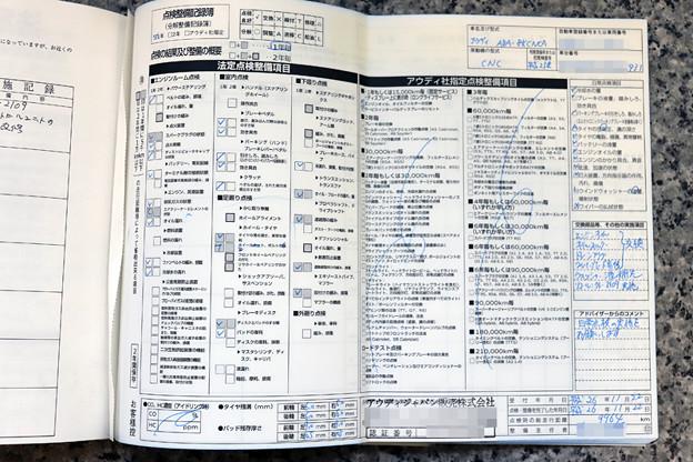 平成26年11月 ディーラー整備記録簿
