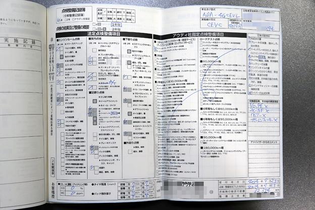 平成26年9月 ディーラー整備記録簿
