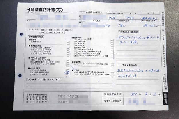 令和元年8月 ディーラー整備記録簿