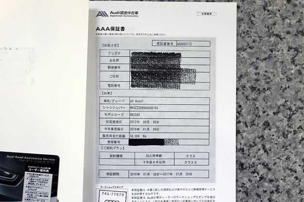 Photos: 認定中古車 保証書