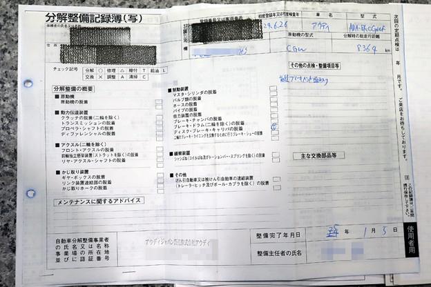 平成25年1月 アウディ正規ディーラー 整備記録簿