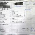 Photos: 平成25年1月 アウディ正規ディーラー 整備記録簿