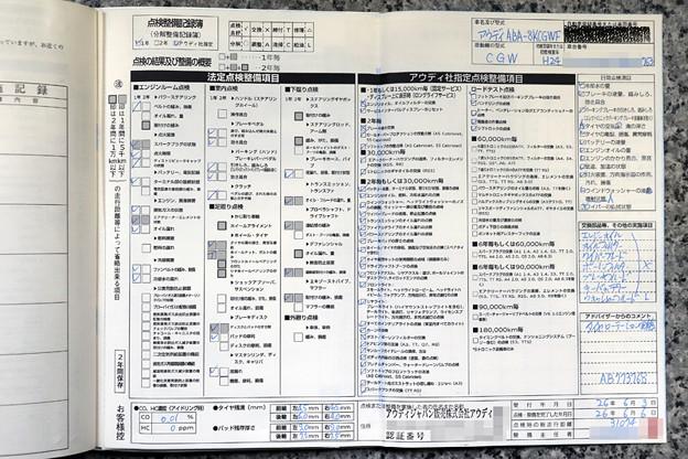 平成26年6月 アウディ正規ディーラー 整備記録簿