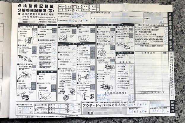 平成27年5月 アウディ正規ディーラー 整備記録簿