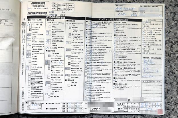平成28年1月 アウディ正規ディーラー 整備記録簿