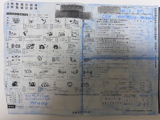 平成28年8月 アウディ正規ディーラー 整備記録簿