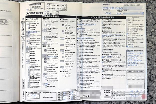 平成29年6月 アウディ正規ディーラー 整備記録簿