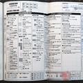 平成24年4月 ディーラー整備記録簿