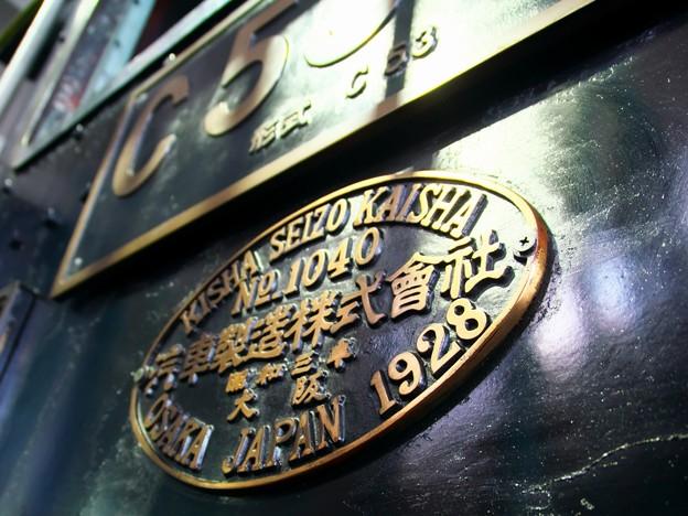 C5343号の銘板